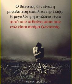 I Miss You, Love You, Big Words, Greek Quotes, True Words, Deep Thoughts, Picture Video, Life Is Good, Me Quotes