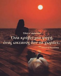 Favorite Quotes, Best Quotes, Love Quotes, Greek Words, Greek Quotes, Forever Love, Amazing Quotes, Deep Thoughts, Picture Quotes