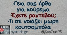 Funny Greek Quotes, Stupid Funny Memes, Funny Shit, Hair Quotes, Laugh Out Loud, Picture Quotes, Haha, Comedy, Funny Pictures