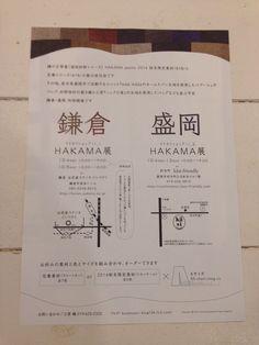 今回は鎌倉での同時開催となります。  鎌倉 古民家スタジオ・イシワタリ 10.4sat 10:00〜19:00 10.5sun 10:00〜16:00  お近くの方はぜひ足を運んでみてくださいね。