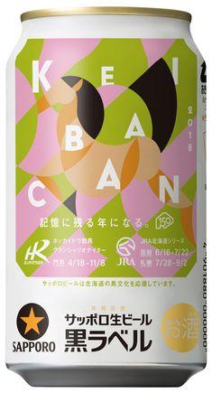 サッポロビール「サッポロ生ビール黒ラベル HOKKAIDO競馬/JRA缶」