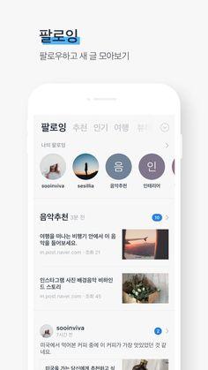 DISCO:在App Store上的内容 - DISCO Mobile Ui Design, App Ui Design, User Interface Design, Web Design, Mobile Mockup, Mobile App Ui, Tabs Ui, App Design Inspiration, Promotional Design