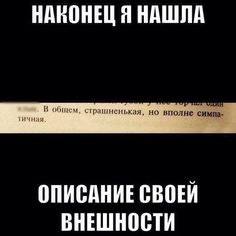 Stupid Memes, Funny Jokes, Sad Quotes, Life Quotes, Hello Memes, Russian Quotes, Little Memes, Aesthetic Words, Kawaii