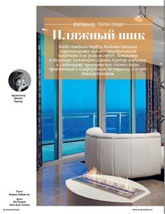 """K2 Design was featured in the Russian publication of Florida Design for their outstanding interior design of this luxury residence. The Russian publication called it """"Beach Chic"""". Florida Design, K2, Palm Beach, Public, Interior Design, Luxury, Chic, Nest Design, Shabby Chic"""