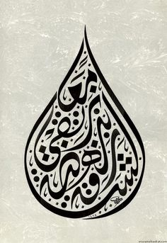Traditional Jaly Diwani style by Wissam Shawkat History Of Calligraphy, Calligraphy Letters Design, Arabic Calligraphy Art, Arabic Art, Lettering Design, Islamic Wall Decor, Tree Outline, Brand Symbols, Letter Art