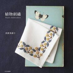 いいね!349件、コメント5件 ― Naoko Asagaさん(@pontomarie)のInstagramアカウント: 「新刊のご案内です。5月26日にフランス刺繍の書籍「植物刺繍 Plants…」