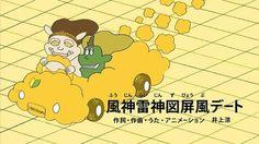 びじゅチューン - Google 検索