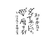 ブランドロゴ:和田商店のダイヤモンドの磨き剤 : ロゴ | ロゴマーク | 会社ロゴ|CI | ブランディング | 筆文字 | 大阪のデザイン事務所 |cosydesign.com