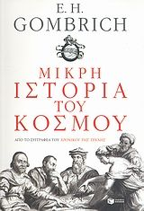 Anatolia Libraries catalog › Details for: Μικρή ιστορία του κόσμου I Love Books, Books To Read, My Books, Library Catalog, Social Science, World History, Anthropology, Book Review, Nonfiction