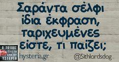 True Words, Jokes, Lol, Humor, Greek, Funny Things, Husky Jokes, Humour, Chistes