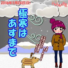 きょう(24日)の天気は「時おり雪」。雪が降ったり止んだりで、午前中は大雪に注意!南~西寄りの風が強めに吹くこともありそう。夜には雪は止んでくる見込み。日中の最高気温はきのうより2度ほど高く、飯田で1度の予想。