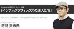 徳間貴志氏 第2回 「徳間氏が語るインフォグラフィックのルーツとは?」