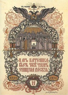 RUSSIAN GRAPHIC DESIGNS & EPHEMERA 0009 | by jordan_lloyd