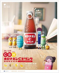 Oronamin C Drink Japanese ad