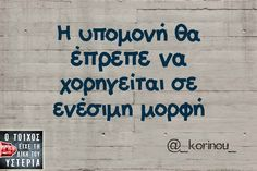 Favorite Quotes, Best Quotes, Funny Quotes, Funny Greek, Greek Quotes, True Words, Just For Laughs, Wisdom Quotes, Laugh Out Loud