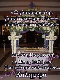 Good Morning, Prayers, Greek, Easter, Happy, Instagram Posts, Wallpapers, Buen Dia, Bonjour