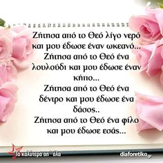 Faith In God, Love Quotes, Poems, Believe, Religion, Prayers, Greece, Qoutes Of Love, Greece Country