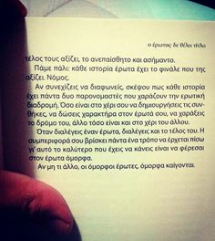 Greek Quotes, Philosophy, Life, Philosophy Books