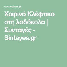 Χοιρινό Κλέφτικο στη λαδόκολα   Συνταγές - Sintayes.gr