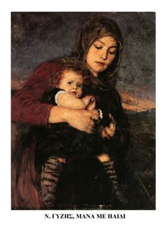 Mother And Child ~ Nicholas Gysis~ Greek Painter~ ~ Illustrations, Illustration Art, Mother And Child Reunion, Claudia Tremblay, Madonna And Child, Greek Art, Renoir, Mothers Love, Collages
