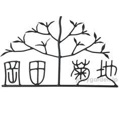 表札,玄関,ネームプレート,サイン,アイアン,キャラクター,木,植物,庭,ガーデン,通販,ネット販売
