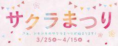 「桜 バナー」の画像検索結果