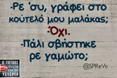 [​IMG] Greek Memes, Funny Greek Quotes, Funny Quotes, Clever Quotes, Funny Thoughts, Just Kidding, True Words, Just For Laughs, Talk To Me
