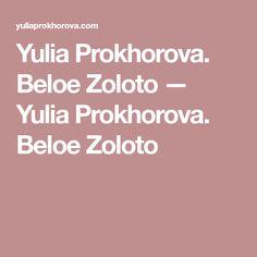 Yulia Prokhorova. Beloe Zoloto — Yulia Prokhorova. Beloe Zoloto