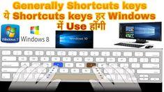 Common Shortcut Keys in Computer System, Shortcut Keys use in any window,Generally Shortcut Keys in Computer, Very Important Shortcut Keys in Computer Icon Files, Text File, File Folder, Arrow Keys, Computer Science, Ms, Desktop, Internet, Study