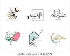 Find eid calligraphy stock images in HD and millions of other royalty-free stock photos, illustrations and vectors in the Shutterstock collection. Thousands of new, high-quality pictures added every day. Diy Eid Cards, Diy Eid Gifts, Eid Mubarak Pic, Happy Eid Mubarak, Eid Mubarak Stickers, Eid Stickers, Eid Crafts, Ramadan Crafts, Diy Eid Decorations