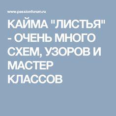 """КАЙМА """"ЛИСТЬЯ"""" - ОЧЕНЬ МНОГО СХЕМ, УЗОРОВ И МАСТЕР КЛАССОВ"""