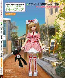 """SUPER DOLLFIE DRESS BOOK 4 """"SWEET KAWAII mini-kko Dress"""""""