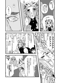 よなよ〜な (@yomiyomi510) さんの漫画   11作目   ツイコミ(仮) Twitter Sign Up, Thankful, Shit Happens, Manga, Manga Anime, Manga Comics, Manga Art