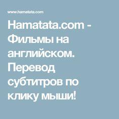 Hamatata.com - Фильмы на английском. Перевод субтитров по клику мыши!