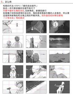 構図 Pregnancy bodhi j pregnancy massage Drawing Reference Poses, Drawing Skills, Drawing Lessons, Drawing Poses, Art Reference, Storyboard Drawing, Animation Storyboard, Comic Tutorial, Manga Tutorial