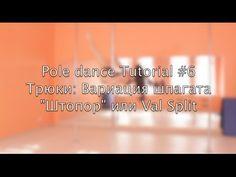 "Pole dance Tutorial #6 Трюки: Вариация шпагата ""Штопор"" или Val Split  #poletrick #poletutorial"
