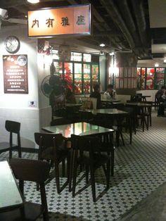 Retro Starbucks, Hong Kong.