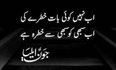 True Nice Poetry, Soul Poetry, Poetry Pic, Poetry Lines, Poetry Quotes In Urdu, Best Urdu Poetry Images, Urdu Poetry Romantic, Love Poetry Urdu, Urdu Quotes