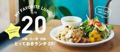 関西のおでかけWEBマガジン マイ・フェイバリット関西(マイフェバ) Web Design, Web Banner Design, Food Design, Food Banner, Event Banner, Dm Poster, Japan Graphic Design, Summer Recipes, Food Print