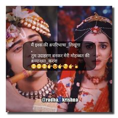 Krishna Quotes In Hindi, Osho Hindi Quotes, Radha Krishna Love Quotes, Gita Quotes, Radha Krishna Images, Radha Krishna Photo, Shree Krishna, Real Love Quotes, Love Yourself Quotes