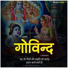 श्री कृष्णम वंदे जगत् गुरु 🙏 i Jai Shree Krishna, Krishna Art, Radhe Krishna, Lord Krishna, Shiva, Krishna Mantra, Krishna Quotes, Iskcon Vrindavan, Astronomy Facts
