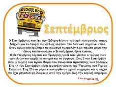 Παιδικές Πινελιές!!!: Από που πήραν το ονομά τους οι δώδεκα μήνες του χρόνου D School, Greek Language, School Lessons, Great Words, Mothers Love, School Projects, Special Education, Therapy, Classroom