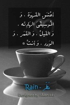 القهوة والمطر .. كل المشاعر .. هذه هى متعة الإحساس . Arabic English Quotes, Arabic Quotes, Coffee Reading, Laughing Quotes, Caffeine Addiction, Islamic Images, Life Quotes To Live By, Coffee Love, Coffee Girl