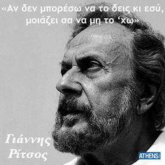 Yannis Ritsos [Greece] Recognized as the foremost poet of the Greek political left, Yannis Ritsos is also one of the most produc. Kinds Of People, My People, Poetry Quotes, Me Quotes, Life In Greek, Greek Culture, Human Dignity, Important People, Greek Quotes