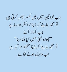 Best Quotes, Funny Quotes, Life Quotes, Funny Memes, Deep Words, True Words, Urdu Funny Poetry, Very Funny Jokes, Hilarious