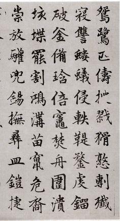 04 元| 赵孟頫 | 楷書 | 续千字文卷