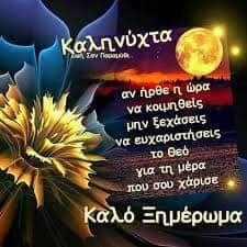 Good Morning Coffee, Good Night, Nighty Night, Good Night Wishes