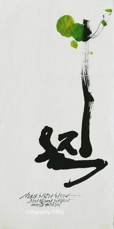 Korean brush calligraphy with watercolor and Indian ink Calligraphy Fonts, Caligraphy, Korean Art, Asian Art, Portfolio Logo, Japanese Calligraphy, Zen Art, Museum Exhibition, Word Of God