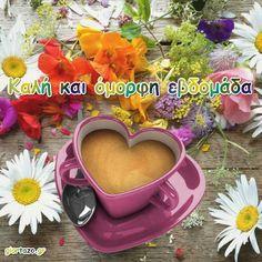 Good Night, Good Morning, Greek Quotes, Tea Cups, Nighty Night, Buen Dia, Bonjour, Good Night Wishes, Good Morning Wishes