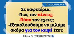 Εξακολουθούμε να μιλάμε για τον καφέ Funny Greek, Greek Quotes, Good To Know, Funny Pictures, Funny Quotes, Cards Against Humanity, Lol, Humor, Fanny Pics
